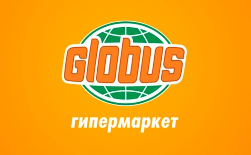 Глобус (Новогодний стол)