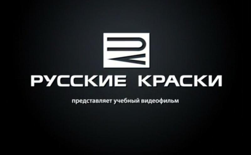 """Учебный фильм """"Русские Краски"""""""