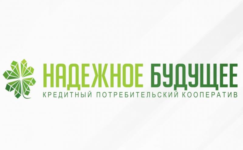 """КПК """"Надежное будущее"""""""
