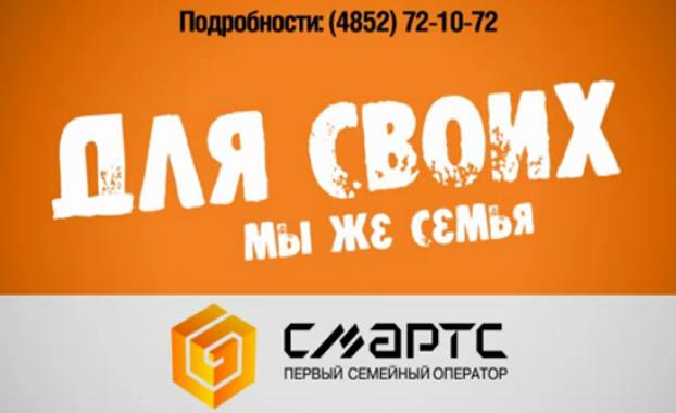 SMARTS «Ярославль - GSM» 20 копеек за минуту
