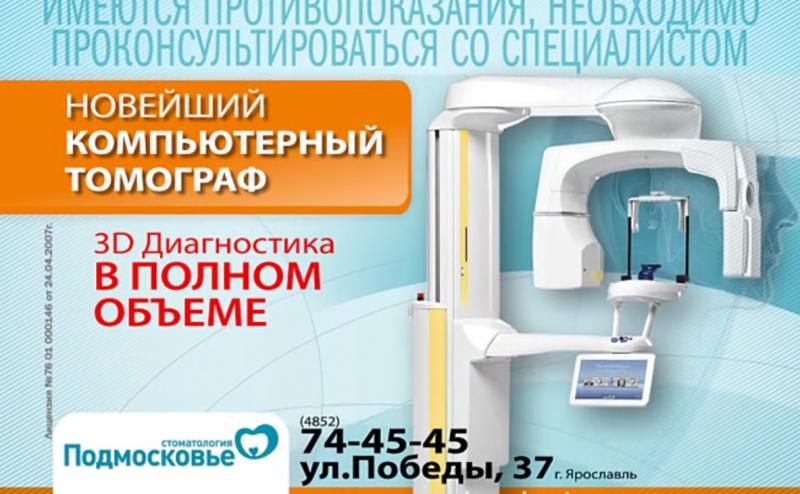 Подмосковье Томограф