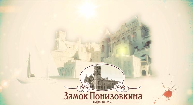 Усадьба Понизовкиных