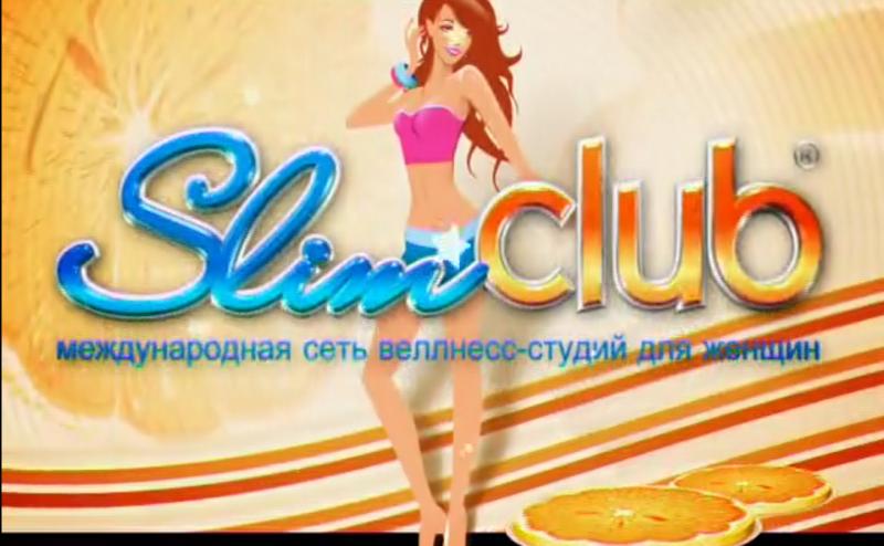 Слим Клуб