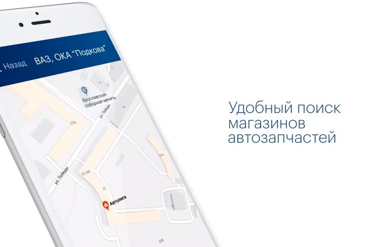 Автолига, мобильное приложение