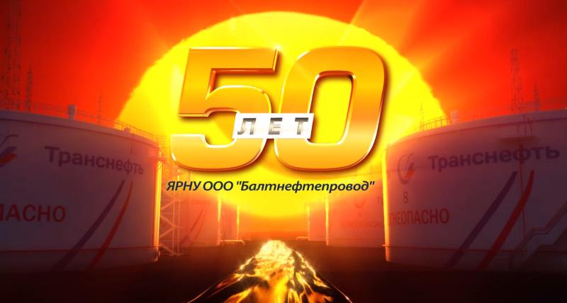 Ярославское Нефтепроводное Управление