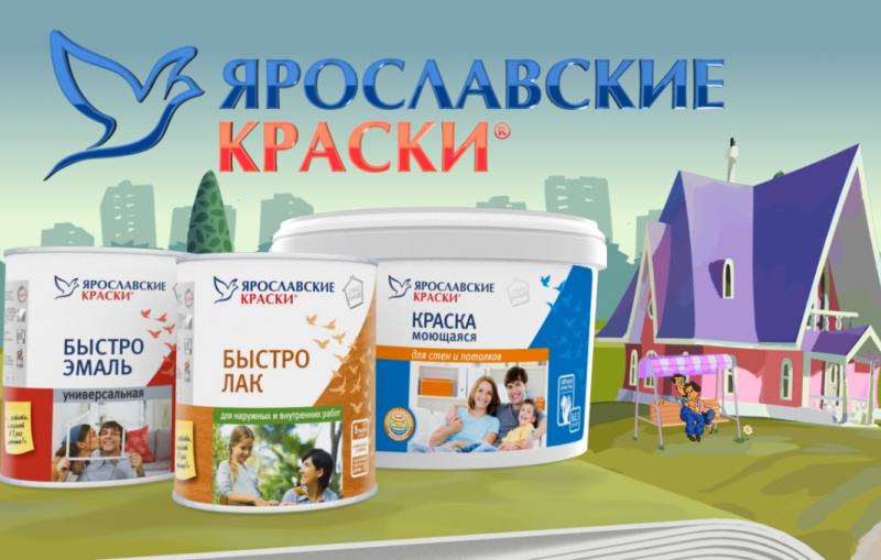 """Ярославские Краски """"Быстроремонт"""""""