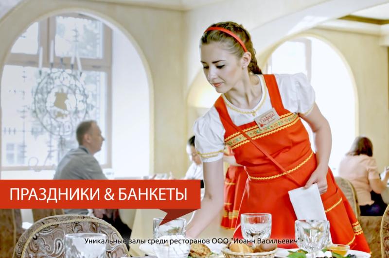 Ресторан Иоан Васильевич