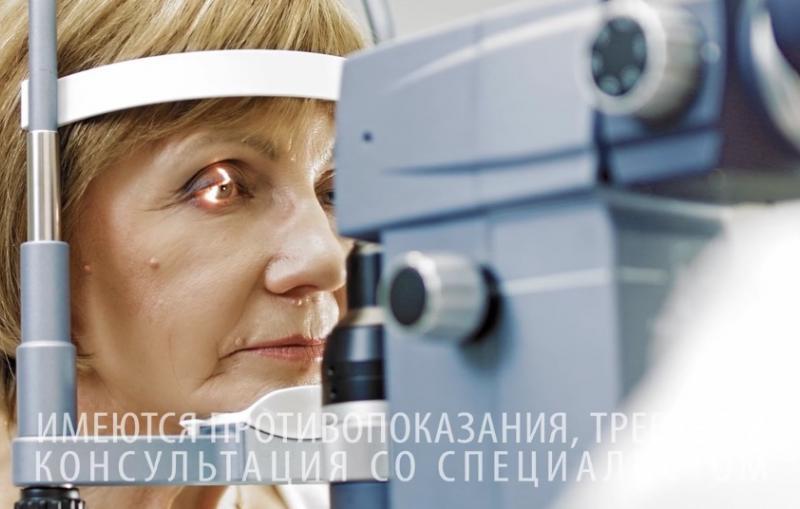Oftakit Glaukoma