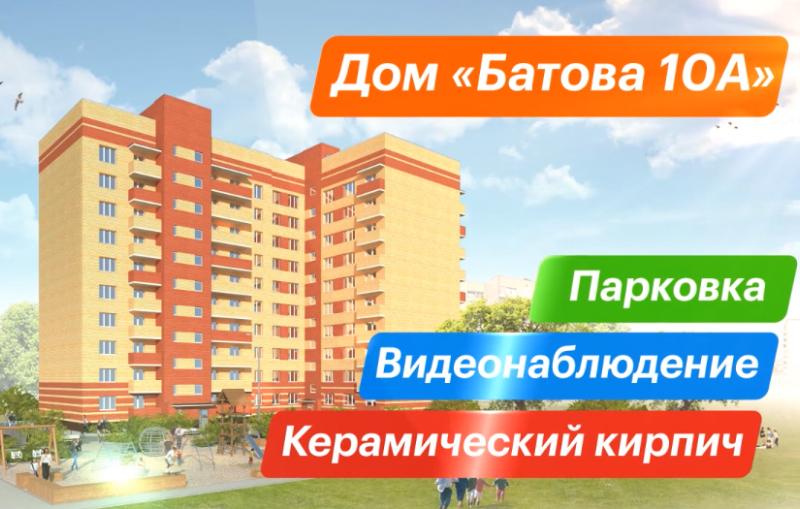 Дом, Батова 10 А