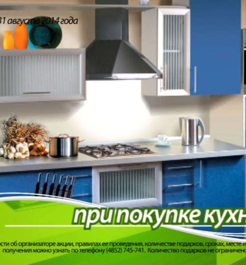Секрет Кухни
