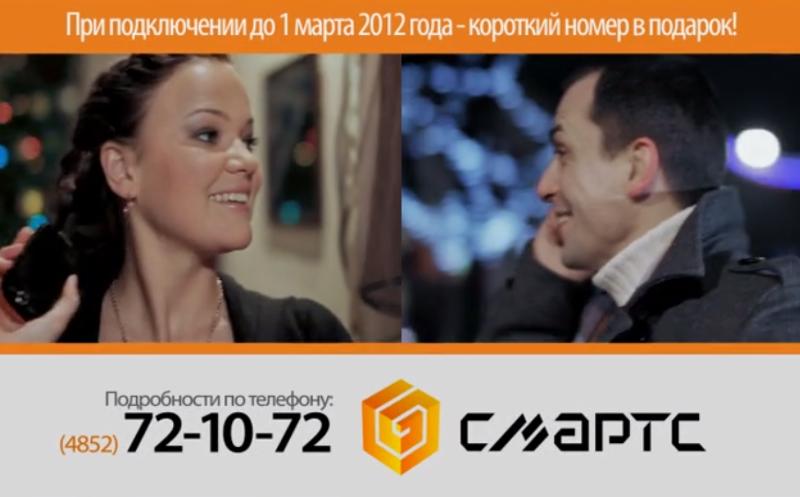 СМАРТС. Новогодняя реклама коротких номеров