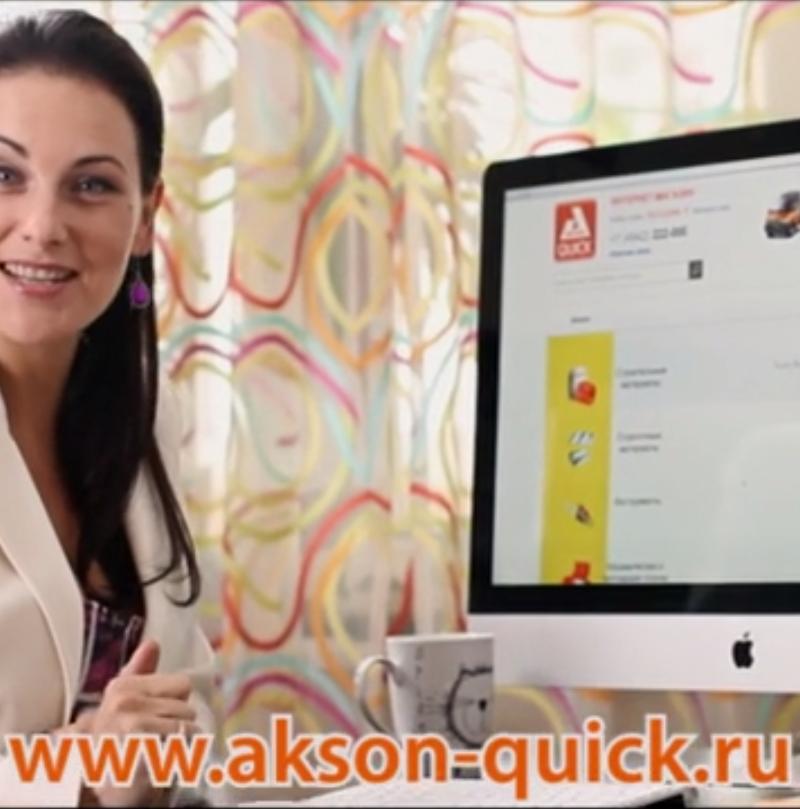 Akson Quick Web